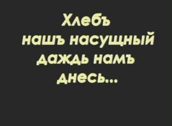 Hleb_nash-VJdanov[(000124)00-42-01].JPG (8.55 КБ)